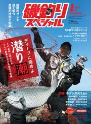 磯釣りスペシャル (2021年1月号)