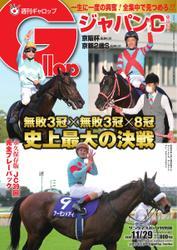 週刊Gallop(ギャロップ) (2020年11月29日号)