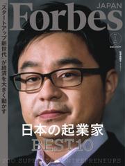 Forbes JAPAN(フォーブス ジャパン)  (2021年1月号)