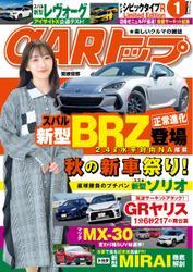 CARトップ(カートップ) (2021年1月号)
