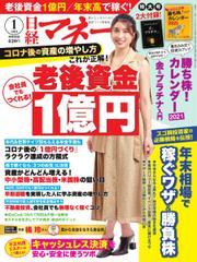 日経マネー (2021年1月号)