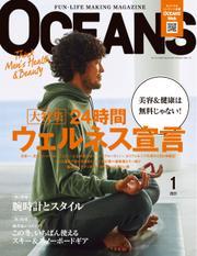 OCEANS(オーシャンズ) (2021年1月号)
