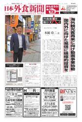 日本外食新聞 (2020/11/25号)