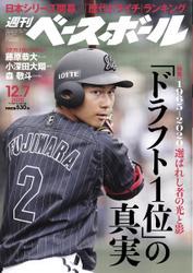 週刊ベースボール (2020年12/7号)