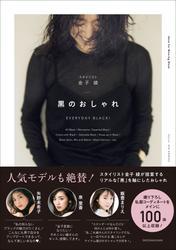 黒のおしゃれ ~EVERYDAY BLACK!~