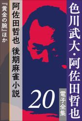 色川武大・阿佐田哲也 電子全集 20 阿佐田哲也、後期麻雀小説『黄金の腕』ほか