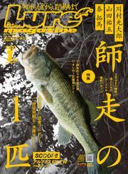 Lure magazine(ルアーマガジン) (2021年1月号)