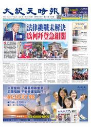 大紀元時報 中国語版 (11/25号)