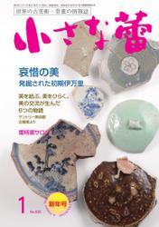 小さな蕾 (No.630)