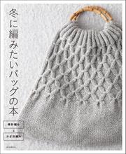 冬に編みたいバッグの本 棒針編みとかぎ針編み