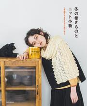 冬の巻きものとニット小物 ~手編みであたたかく過ごす~