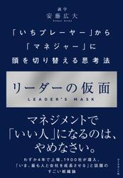 リーダーの仮面―――「いちプレーヤー」から「マネジャー」に頭を切り替える思考法