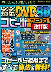 らくらくカンタン! DVD&BDコピー術完全マニュアル 改訂版