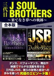 三代目J SOUL BROTHERS ~果てなき夢への軌跡~