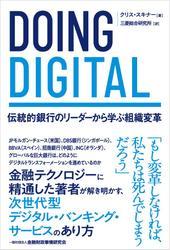 DOING DIGITAL―伝統的銀行のリーダーから学ぶ組織変革