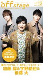 off stage <オフ・ステージ> Vol.38【動画メッセージ付き】