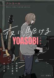 夜に駆ける YOASOBI小説集【Reader Store限定カバー】