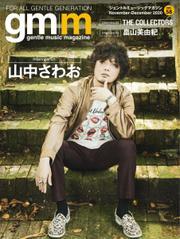Gentle music magazine(ジェントルミュージックマガジン) (vol.58)