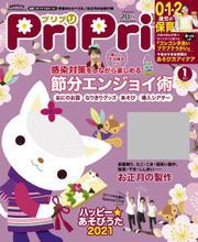 PriPri(プリプリ) (2021年1月号)