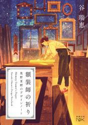 額装師の祈り 奥野夏樹のデザインノート(新潮文庫nex)