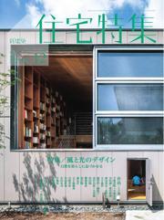 新建築住宅特集 (2020年12月号)