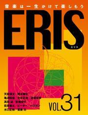ERIS/エリス 第31号