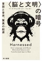 〈脳と文明〉の暗号 言語と音楽、驚異の起源