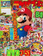 てれびげーむマガジン January  2021