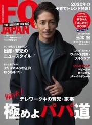FQ JAPAN(エフキュージャパン) (VOL.57)