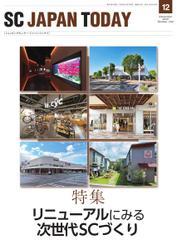 SC JAPAN TODAY(エスシージャパントゥデイ) (2020年12月号)