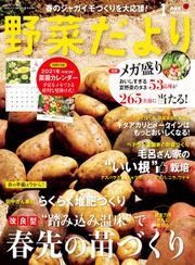 野菜だより (2021年1月号)