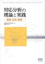 対応分析の理論と実践 ―基礎・応用・展開―