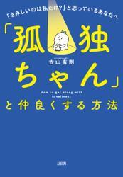 「孤独ちゃん」と仲良くする方法(大和出版)