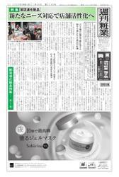 週刊粧業 (第3230号)