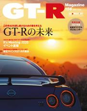 GT-R Magazine(GTRマガジン) (2021年1月号)