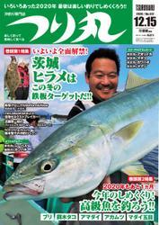 つり丸 (2020年12/15号)