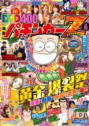 DVD漫画パチンカーZ