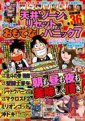 漫画パチスロパニック7増刊
