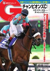 週刊Gallop(ギャロップ) (2020年12月6日号)