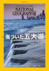 ナショナル ジオグラフィック日本版 (2020年12月号)