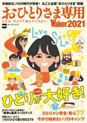 おひとりさま専用Walker2021 これは、ひとりで読んでください。