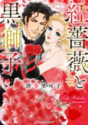 紅薔薇と黒獅子