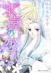 永遠の恋人(ハーモニィbyハーレクイン)【分冊版】