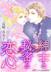紳士と秘密と恋心【分冊版】