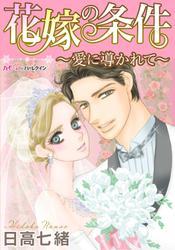 花嫁の条件~愛に導かれて~【分冊版】