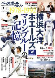 ベースボールマガジン (2021年別冊新年号)