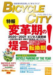 BICYCLE CITY 2020年11月号