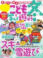 ぴあファミリー 子供と学んで遊ぼう 首都圏版 (2020-2021冬号)