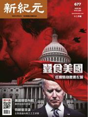 新紀元 中国語時事週刊 (677号)