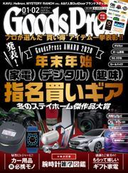月刊GoodsPress(グッズプレス) (2021年1・2月合併号)
